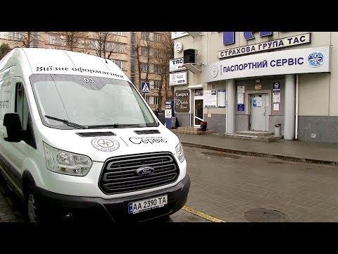 """Рівне одне з перших міст в Україні, де було відкрито """"Паспортний сервіс"""""""