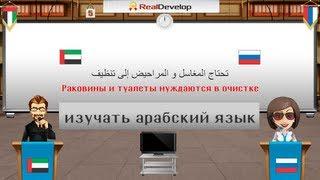 уроки арабский языка 5 арабскийе диалоги(http://www.realdevelop.com/lessons.php уроки арабский языка. арабскийе диалоги., 2013-03-05T13:59:28.000Z)