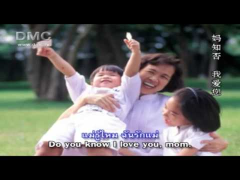 (HD) เพลง รักแม่จังเลย sub.Eng-中文