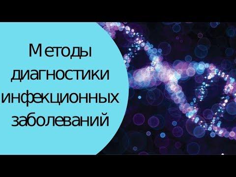Методы диагностики инфекционных заболеваний [#YouTube_ветеринарные_курсы)