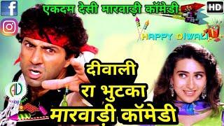 Diwali 2017 Marwadi Comedy | भुटका मारवाड़ी कॉमेडी | Happy Diwali Funny Marwadi Dubbed Comedy Video