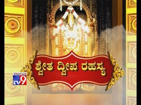 `Swetha Dweepa Rahasya`: Secret of White Island Inside Tirumala Venkateswara Temple Sanctum