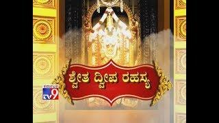 Swetha Dweepa Rahasya Secret Of White  Sland  Nside Tirumala Venkateswara Temple Sanctum