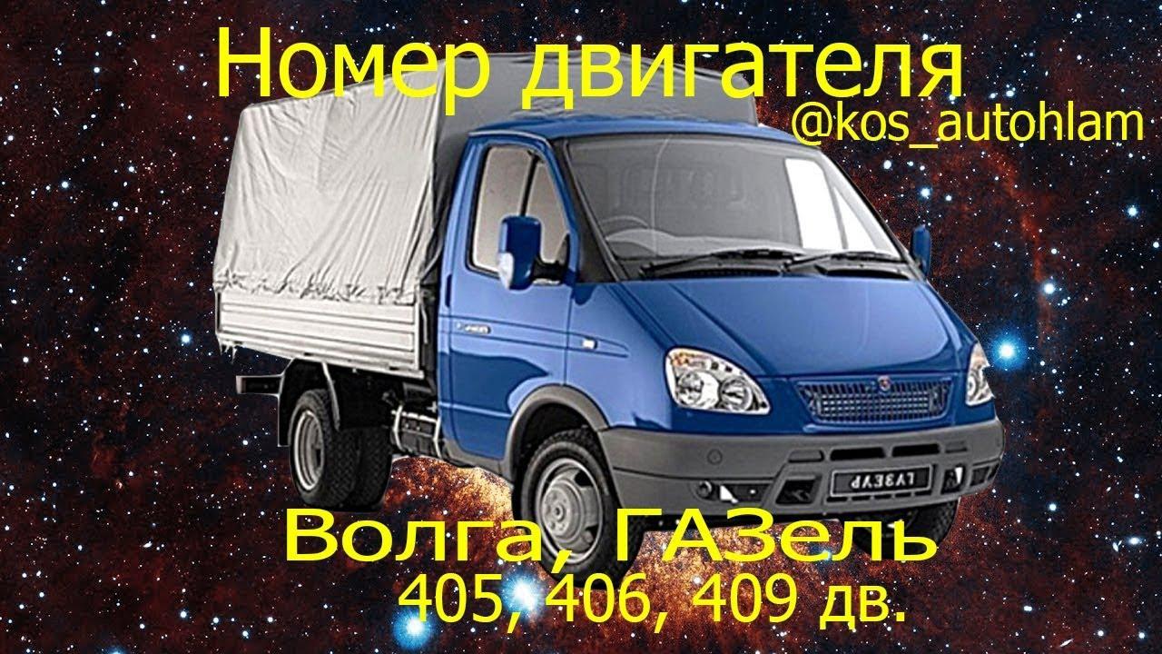 Номер двигателя 406 газель Волга газ