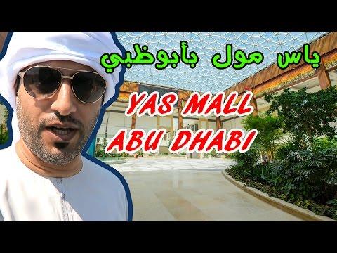 Yas Mall in Abu Dhabi ياس مول في أبوظبي