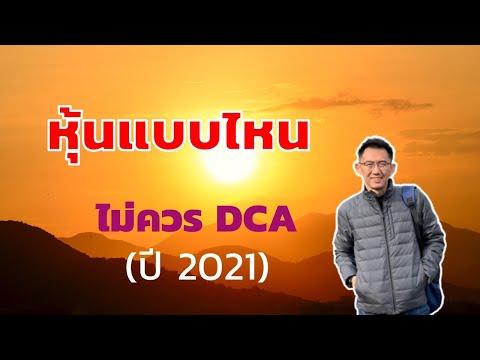 ลงทุน DCA อย่างไรดีในปี 2021? อยากมีกำไรต้องดูเลย
