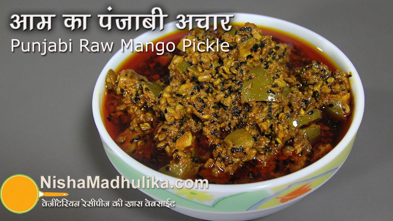 Punjabi Mango Pickle Recipe Punjabi Aam Ka Achaar Youtube