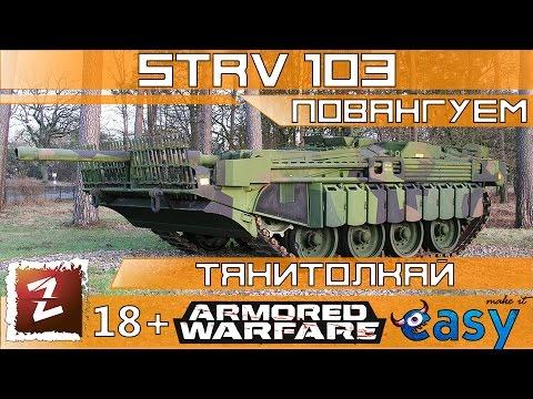 Armored Warfare. Strv 103 - каким он будет в игре?