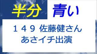 半分青い 佐藤健と中村倫也と間宮祥太朗とともに最終回へ ネタバレ あらすじ 感想