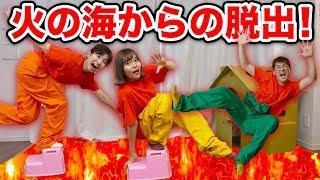 【対決】火の海から脱出せよ!消防隊ごっこやってみた!Floor is lava challenge