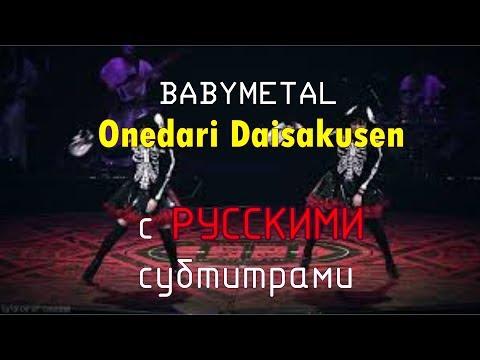 babymetal megitsune текст песни