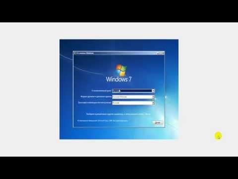Установка Windows 7 на компьютер с DVD ROM (чистая)