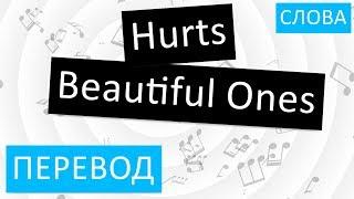 Скачать Hurts Beautiful Ones Перевод песни На русском Слова Текст