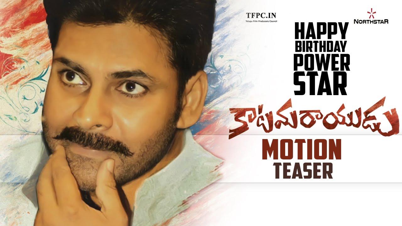 Pawan Kalyans Katama Rayudu Movie Motion Teaser Happy Birthday
