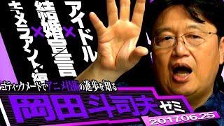 続きが気になる完全版もYoutubeで絶賛レンタル中→ 岡田斗司夫ゼミ#184完...
