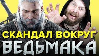 ИгроСториз: Ведьмак идет под суд! Писатель вымогает деньги у создателей игр серии The Witcher thumbnail