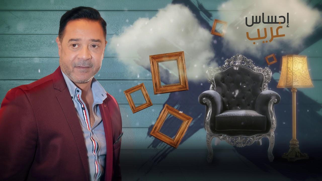Medhat Saleh - Ehsas Ghareeb - Official Sound   مدحت صالح - إحساس غريب - النسخة الأصلية