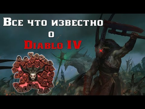 Diablo 4: руны, экипировка, аффиксы