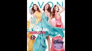 Обзор каталога Avon 11/2019, аутлет, каталог для мужчин