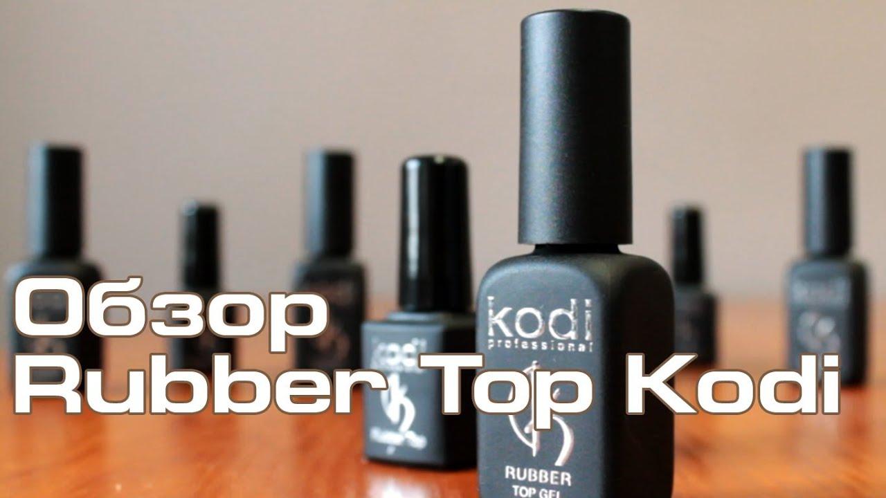 Топ каучуковый для гель лака Kodi Professional Rubber Top, 8 мл .