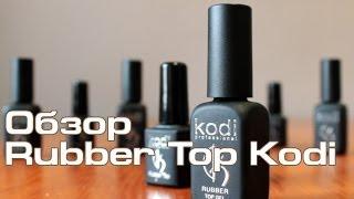 Финишный гель-лак Kodi Rubber Top (Закрепитель гель-лака) - обзор 4nails