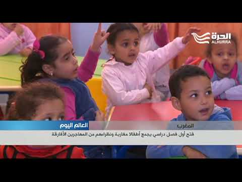 المغرب: أول فصل دراسي يجمع أطفالا مغاربة ونظراءهم من المهاجرين الأفارقة  - 19:21-2018 / 4 / 21