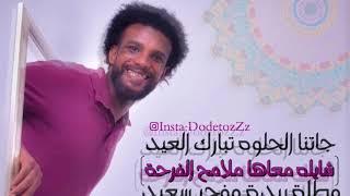 احمد امين فرحة عيد