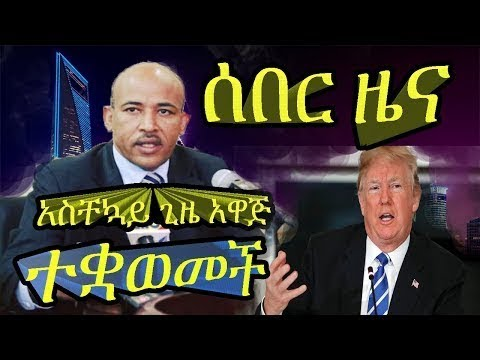 Ethiopian News : United States strongly disagrees state of emergency , youtube ethiopian news