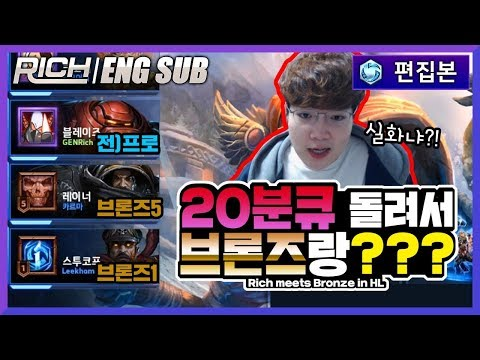 【ENG SUB】 The truth of current HotS HL