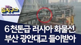 [핫플]6천톤급 러시아 화물선, 부산 광안대교 들이받아 | 김진의 돌직구쇼