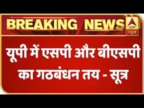 UP: SP, BSP To Go For Coalition, Congress Not A Part Of It | ABP News