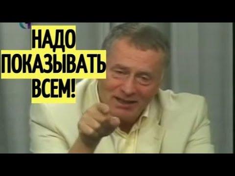Мощный ИСТОРИЧЕСКИЙ и ГЕОПОЛИТИЧЕСКИЙ урок Жириновского