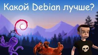 Какой Debian выбрать: Stable, Testing или Sid?