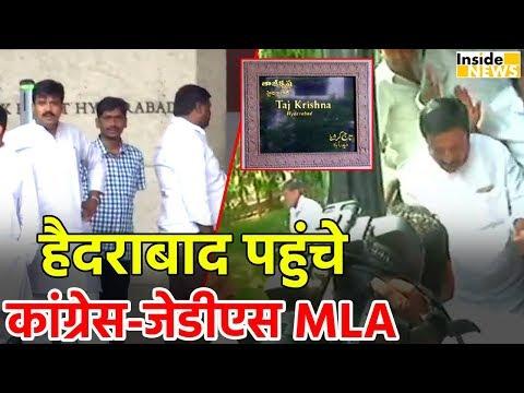Bus में बैठाकर Bangalore से Hyderabad लाए गए Congress-JD-S MLA