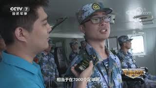 """《军事纪实》 20190924 探秘""""海上敢死队""""  CCTV军事"""