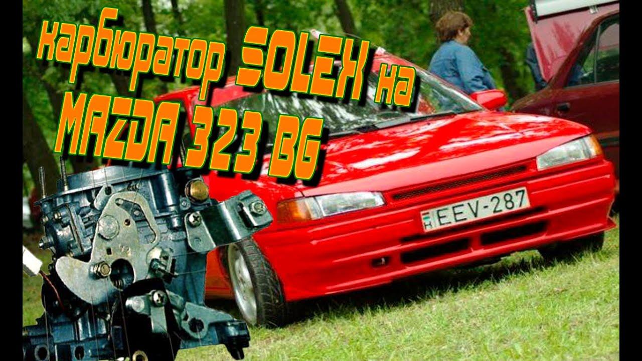 Любителям Mazda 323f BG - YouTube