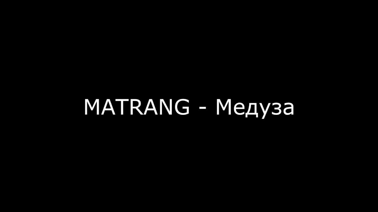 MATRANG MEDUZA HD CLIPS СКАЧАТЬ БЕСПЛАТНО