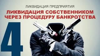 Банкротства предприятий захлестнули Россию
