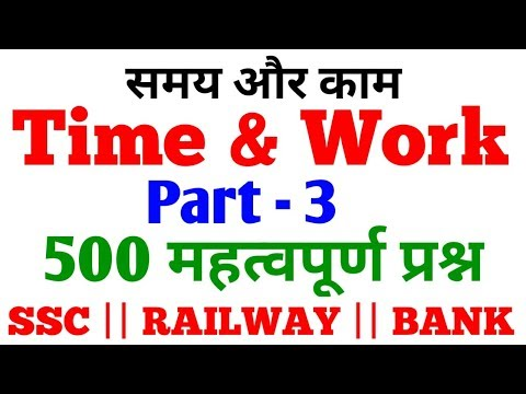 Time And Work    Maths Tricks For SSC CGL , Railway , CHSL , MTS CPO , BANK , RAILWAY GROUP D ,