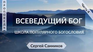 �������� ���� 4. Всеведущий Бог - Сергей Cанников   Школа популярного богословия ������