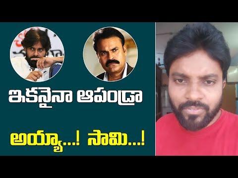Common man Ameer on Nagababu video and Janasena fans | Pawankalyan| Yuva tv
