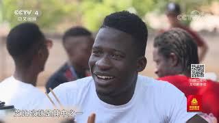 《远方的家》 20191223 一带一路(520) 津巴布韦 种下梦想的土地| CCTV中文国际