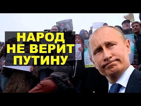 Рейтинг Путина рухнул