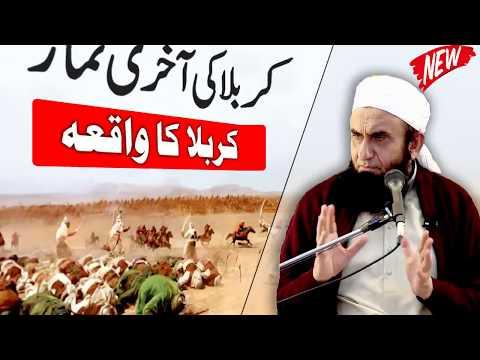 Karbala Story | Karbala Ki Kahani | Maulana Tariq Jameel Bayans
