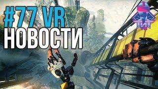 VR за Неделю #77 - Порно ВР в Стиме и Vive Pro на MacOS