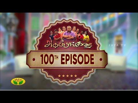Adupangarai 100th Episode  14th March 2019  Chef Venkatesh Bhat  Chef Dhamu  Jaya TV