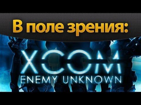 XCOM: Enemy Unknown™