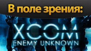 В поле зрения: XCOM: Enemy Unknown (Demo)