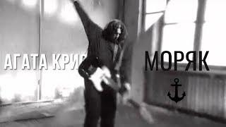 Агата Кристи — Моряк (Официальный клип / 1997)