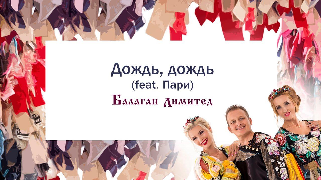 Балаган Лимитед - Дождь,дождь (feat.Пари) (Audio)